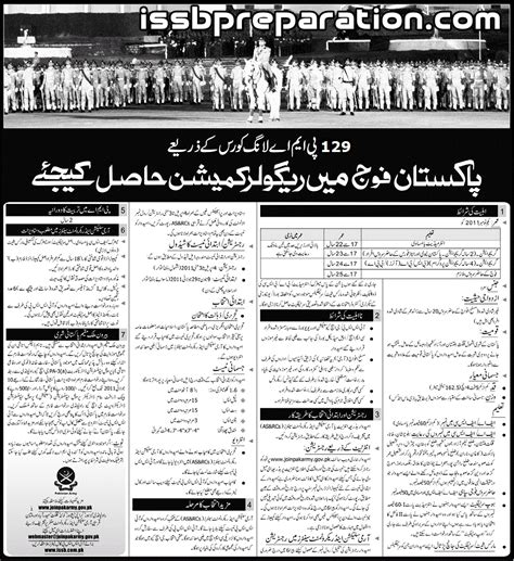 test pattern of pma long course army needs you 129 pma long course registeration in