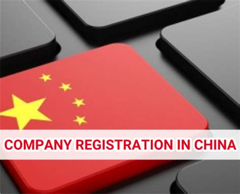 china company formation china company registry china