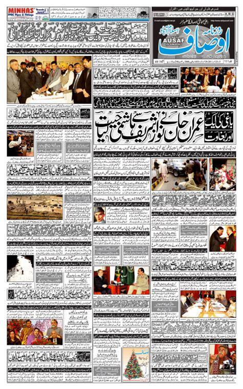 12 the phantom the complete newspaper dailies by falk and wilson mccoy ã volume twelve 1953 1955 books daily ausaf newspaper daily ausaf epaper urdu