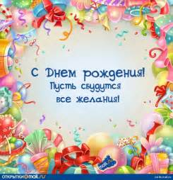 How To Wish Happy Birthday In Russian с днём рождения Or Happy Birthday The Mendeleyev