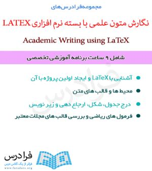 latex wordpress tutorial نگارش متون آکادمیک در latex آموزش و دانلود توزیع های