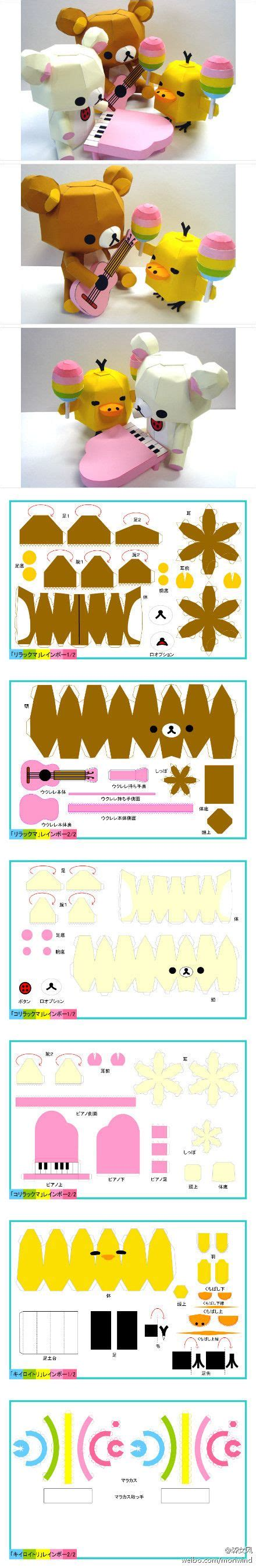 Rilakkuma Origami - 轻松熊 音乐组合 moldes caixas crafts kawaii and