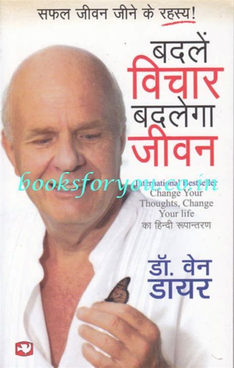 biography in hindi translation change your thoughts change your life hindi translation