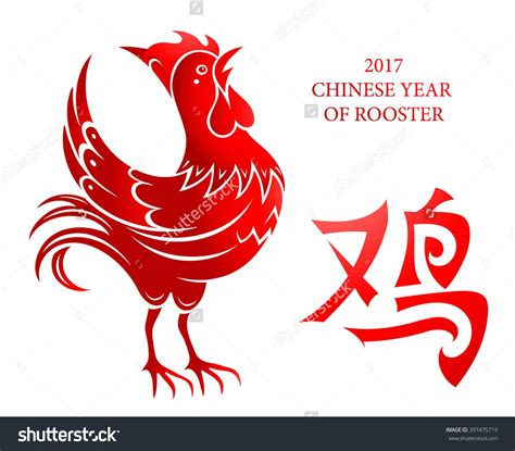 Chinese New Year Of The Rooster 2017 All The Memes You - happy chinese new year 2017 year of rooster greeting card