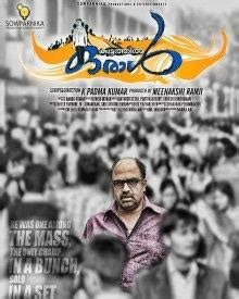 malayalam film quiz online koottathil oral movie quiz malayalam movie quizzes