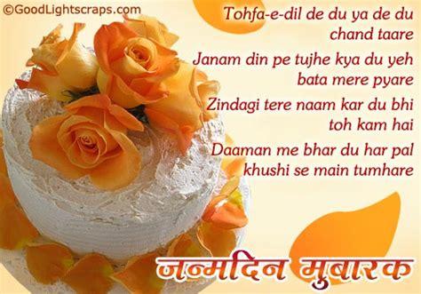 Happy Birthday Wishes In Shayari For Friend Hindi Birthday Shayari Scraps Graphics 4 Orkut Myspace