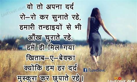 love dhoka image  love dhoka shayari aur dhoka quotes