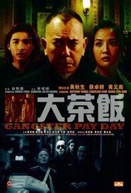 film gengster mandarin 2014 chinese action comedy movies china movies hong
