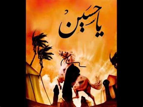 imam hussain a s ya leel tawel sa3atak يا ليل طول