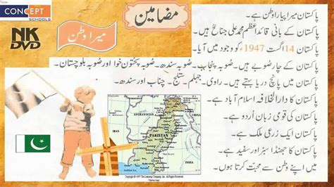 Essay On Children Day In Urdu by Urdu Essay On Pakistan Hamara Ghar Hai In Urdu Search Projects To Try