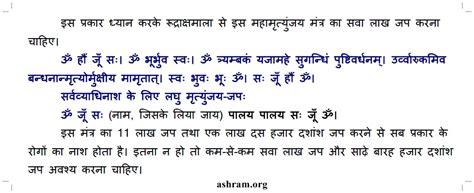 jai sai ram meaning mantra sadhana jai guru dev
