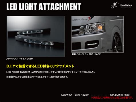 light attachments led light attachment
