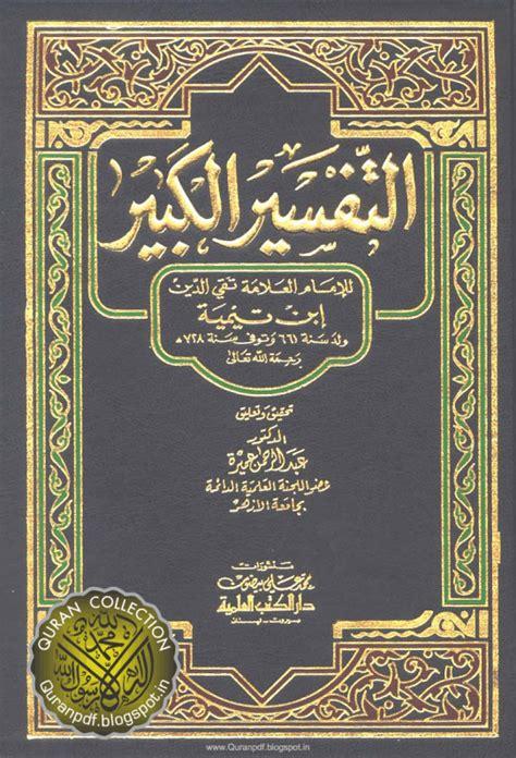 Tafsir Al Misbah 1 15set quran collection tafseer al kabeer arabic التفسير الكبير
