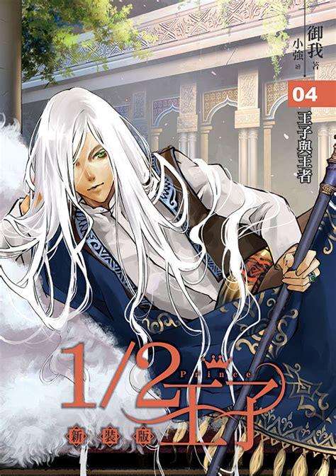 Anime 1 2 Prince by 1 2 Prince 189 Prince Zerochan Anime Image Board
