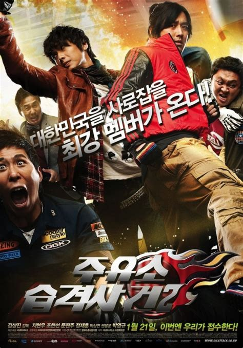 Attack Gas Station 2 2010 Full Movie 55 Best Images About Korean Movie Posters On Pinterest Romantic Movies Movie Of The Week And