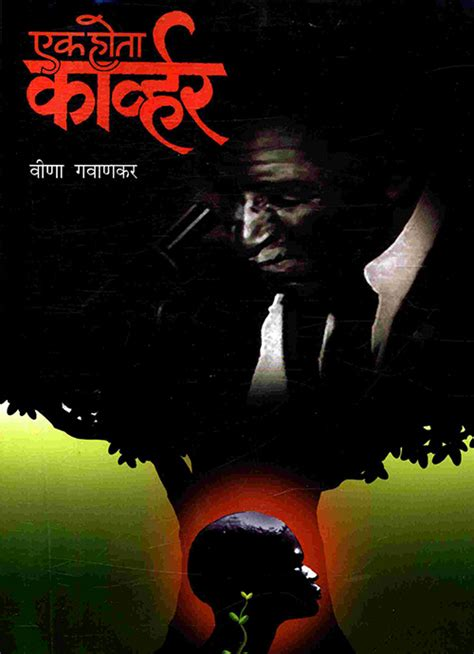george washington carver biography in marathi 14 incredible books that need to be translated in english