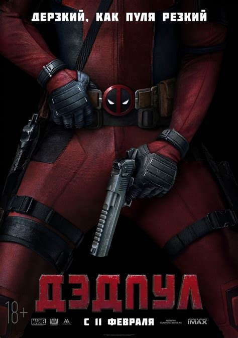 Tas Deadpool allmovies uz tas ix