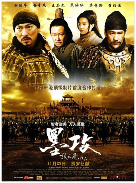 china film unter der glocke battle of kingdoms festung der helden film 2006