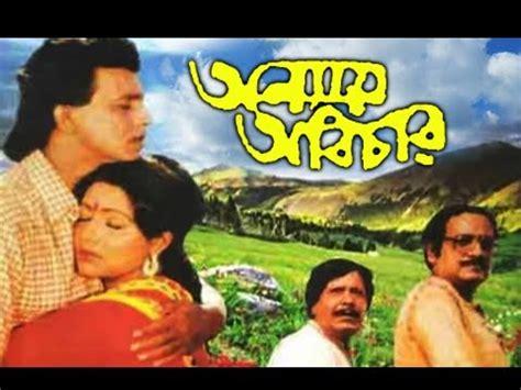film the don mithun anyay abichar bengali action movie mithun