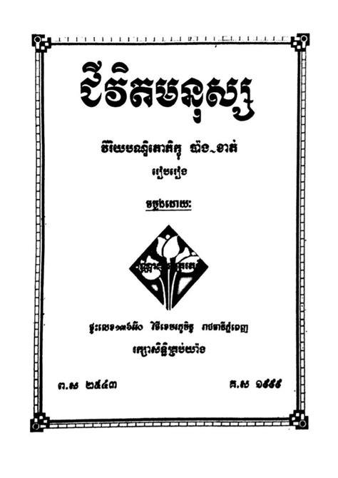 Paket Ebook Applied Psychology 3 philosophy psychology elibrary of cambodia page 9
