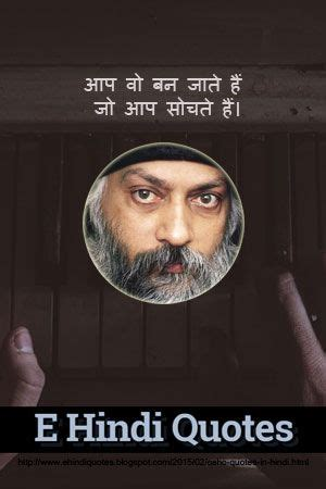 osho biography in hindi language 1000 images about hindi language on pinterest qoutes