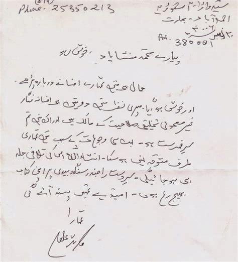 Letter In Urdu Happy Point Letters