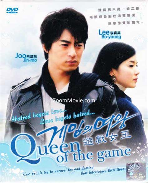 film korea queen game queen of the game dvd korean tv drama 2006 2007