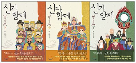 along with the gods part 1 fantasy film along with the gods part 1 stars ha jung