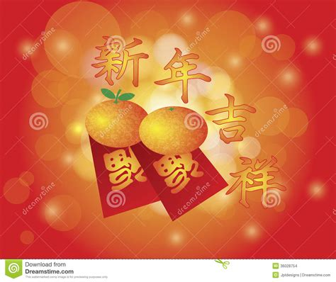 various new year song mandarin new year oranges and money packets bok stock
