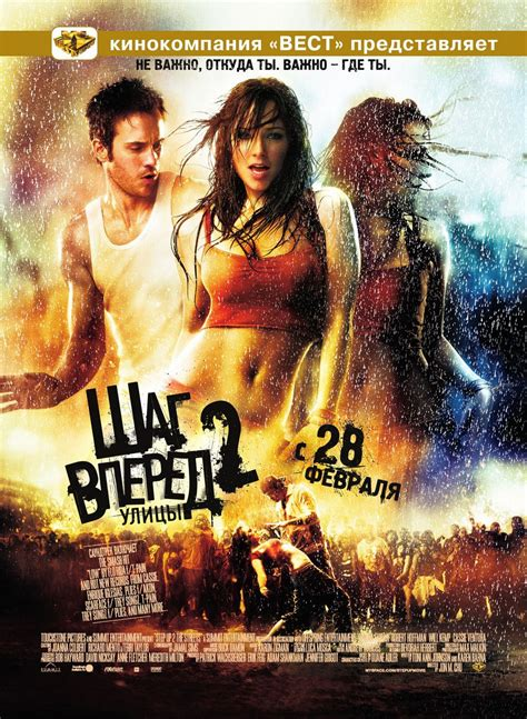 step up 2 the streets 2008 posters the movie step up 2 the streets 2008 poster freemovieposters net