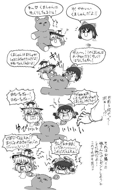 Ta Ck Unyu marisa and reimu by suzume aki one yukkuri place