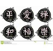 Letra Japonesa De Grunge Kanji Foto Stock Royalty