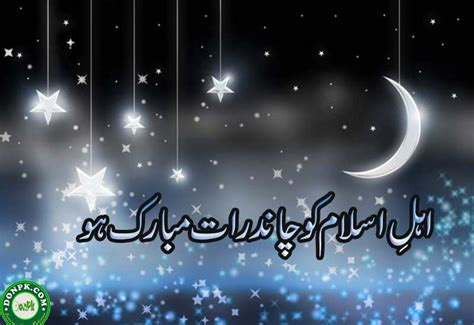 chand raat mubarak wallpapers images  wishes sms