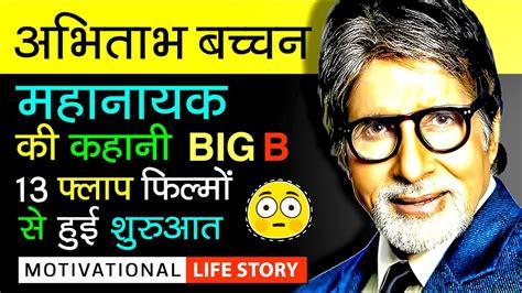 amitabh bachchan biography in hindi youtube amitabh bachchan biography in hindi life story