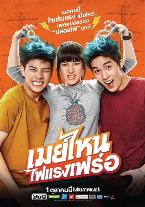 film thailand gth terbaik เมย ไหนไฟแรงเฟร อ major cineplex รอบฉาย รอบหน ง จองต ว