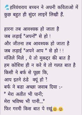 harivansh rai bachchan poems harivansh rai bachchan poems eloksevaonline