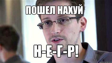 Snowden Meme - negros dont belong in the white house edward snowden
