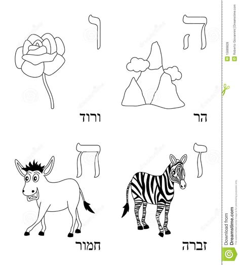 coloring pages hebrew letters coloring hebrew alphabet 2 royalty free stock photos