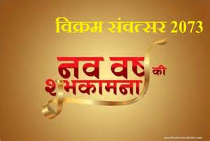vikram samvat nav varsh hindu new year festivals of india