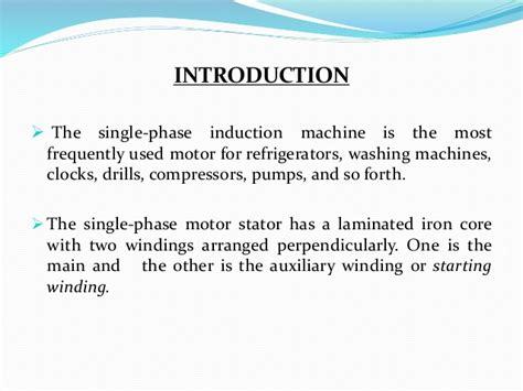 type of single phase induction motor