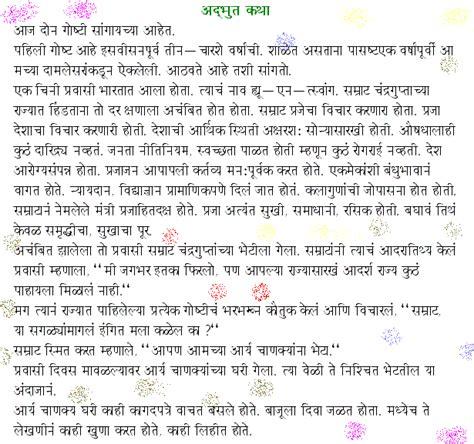 marathi sambhog katha to read hindi chawat katha in hindi font adanih com