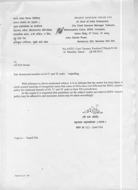 Complaint Letter Format Bsnl National Federation Of Telecom Employees