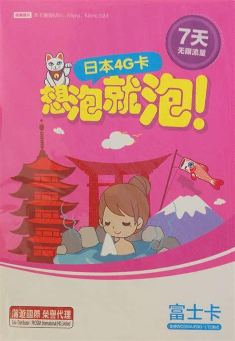 15 Hari Kartu Sim Card Jepang Unlimited Kuota Jual 7 Days Softbank Kartu Data Jepang Soft Bank Sim Card