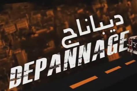 chambra 13 complet marocain d 233 pannage الفيلم المغربي ديباناج