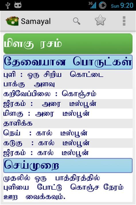 php tutorial tamil language samayal kurippu in tamil language pdf free download
