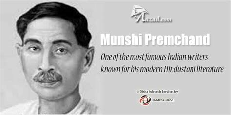 premchand biography in hindi pdf format म श प र मच द र munshi premchand