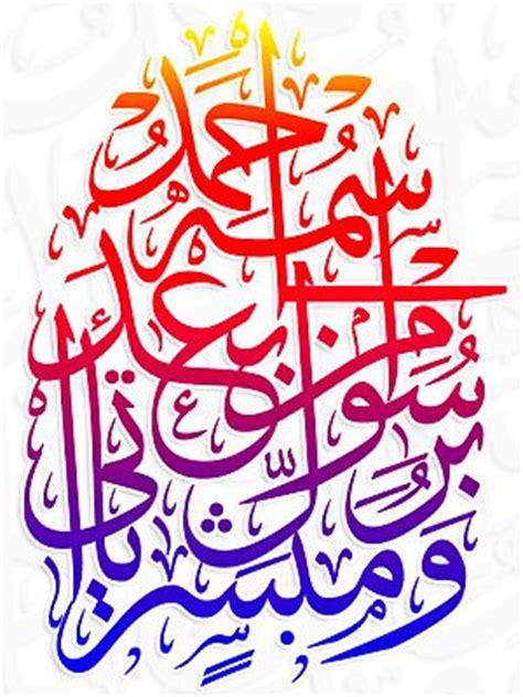 wallpaper hp kaligrafi kaligrafi yudhatrisnaaria s blog