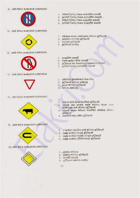 Road In Sri Lanka Essay by Ai Sri Lanka Driving Licence Test Papers Sinhala