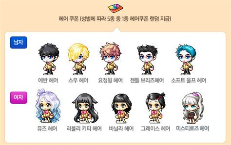 best vip hair cut maplestory basilmarket hot time free hair coupons thread