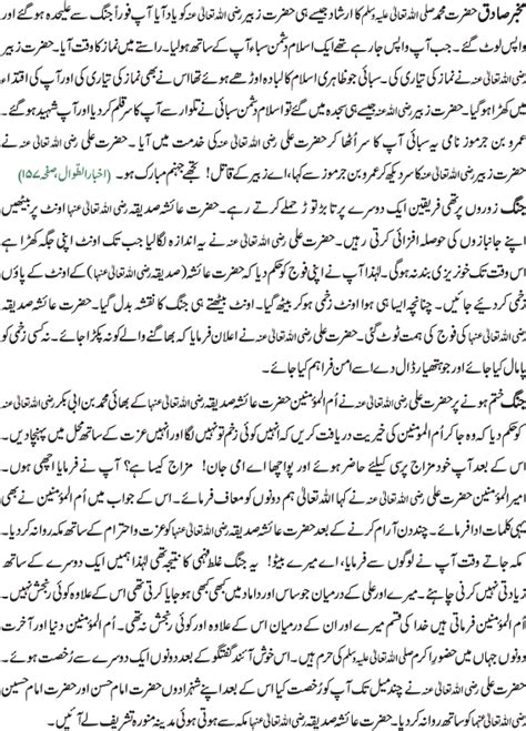 complex pattern meaning in urdu islamic blog about muslims jang e jamal or haqeeqat full